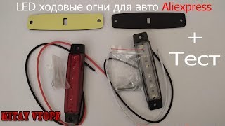 Обзор и тест Светодиодные LED ходовые огни для автомобиля от Anpro на Aliexpress