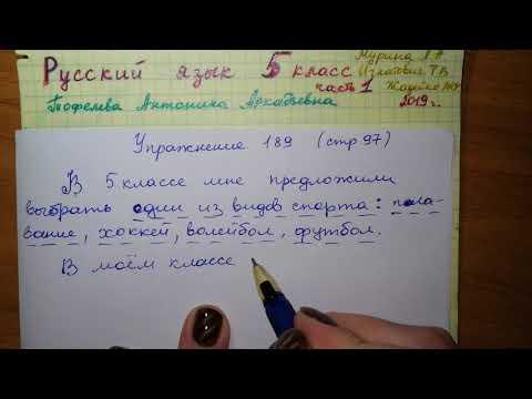 Упр 189 стр 97 Русский язык 5 класс 1 часть Мурина 2019 гдз обобщающие слова