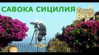 видео Достропримечательности Сицилии - Палермо, Карлеоне, Сиракузы, вулкан Этна, крестный отец