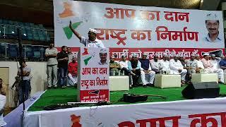 "Arvind Kejriwal Full Speech from ""AAP Ka Daan Rashtra Nirmaan"" donation drive"