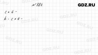 № 384 - Математика 4 класс 1 часть Моро