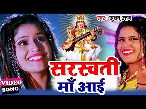 सरस्वती-पूजा-2021-का-#video-गाना-|-सरस्वती-माँ-आई|-khushboo-uttam-|-saraswati-puja-song-|bhakti-song