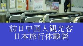 天津在住の漫画家の女性がつづった日本旅行での体験談。 中国人観光客の...