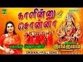Kaleennu Sonnalum | Kaali amman songs | Kungumam | Mahanadhi Shobana