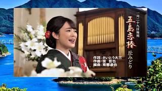 丘みどり - 五島恋椿