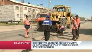 За літо співробітники коротчаевского філії АТ «Ямалавтодор» відремонтують кілька кілометрів вулиць і