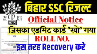 BSSC INTER LEVEL RESULTS | Recovery Roll No| bssc pt result 2020|Cut off|Admit Card recovery roll no