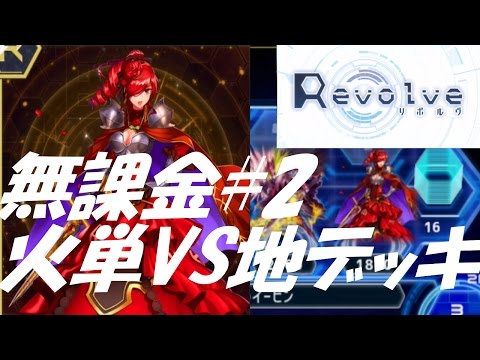 【リボルヴ】地属性デッキとの熱戦! #2【Revolve】