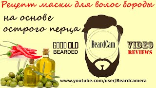 Рецепт маски для волос бороды на основе острого перца(Рецепт маски для волос бороды на основе острого перца, маска для волос из оливкового масла, маска для волос..., 2015-01-19T02:07:02.000Z)