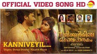 Kanniveyil Official Video Song HD | Vaarikkuzhiyile Kolapathakam | Shreya Ghoshal | Kaushik Menon