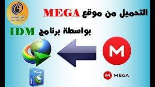 كيفية التحميل من موقع MEGA بدون انتظار بواسطة برنامج IDM أو برنامج آخر للتحميل  (Oualid El)