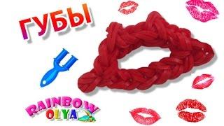 ГУБЫ из резинок на рогатке без станка. Фигурки из резинок | Lips Rainbow Loom Charm