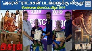 awards-for-asuran-ratsasan-chennai-film-festival-2019-hindu-tamil-thisai