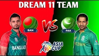 Asia Cup 2018 || Pakistan vs Bangladesh Today Live Streaming Cricket Match Gazi TV