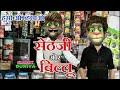 New सेठजी ओर बिल्लू की कोमेडी || True Story Of Talking Tom & Customer_Make jokes Of_shopkeeper Jokes