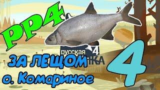 Русская рыбалка 4 В ПОИСКАХ ЛЕЩА, НА о. КОМАРИНОМ