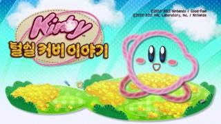 닌텐도 Wii [털실 커비 이야기] 1화 냄새나는 양말속으로 빨려들어간커비!!! 털실이 되어버렸어요!!! 커비야!!