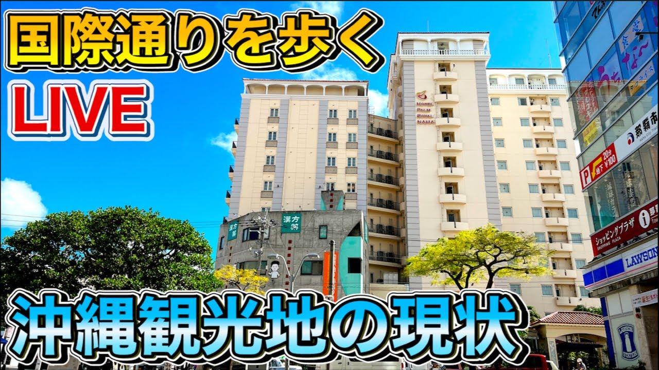 【沖縄旅行・観光】沖縄県那覇市国際通りの現状をお届け生配信【Okinawa】