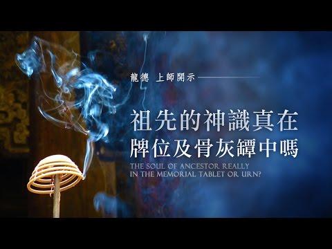 龍德 上師:祖先的神識真在牌位及骨灰罈中嗎?The soul of ancestor really in the memorial tablet or urn?