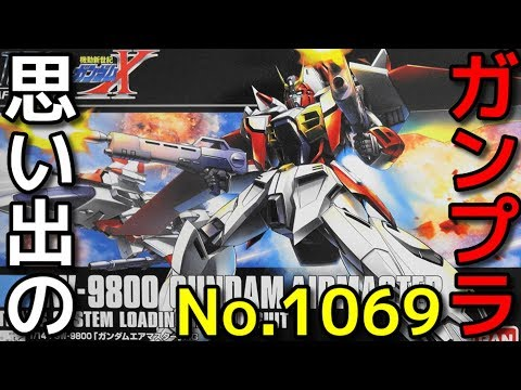 1069 1/144 GW-9800 ガンダムエアマスター   『HG AFTER WAR』