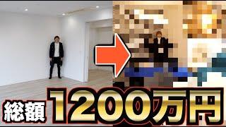 新居を1200万円使って改造してもろたwwwwwwww
