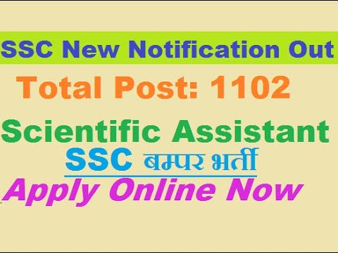 SSC Scientific Assistant Recruitment 2017 || 1102 Vacancy || Latest SSC Jobs