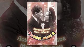 Развод леди Икс (1938) фильм