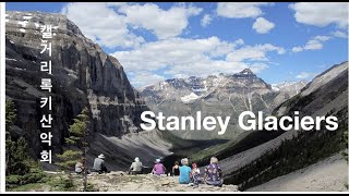 Calgary Rockies 캘거리록키산악회 - Sta…