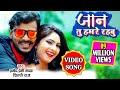 #VIDEO SONG #जान तु हमारे रहबु  #Pramod Premi Yadav New Song , ये है 2020 का सबसे बढ़िया विडियो सॉन्ग