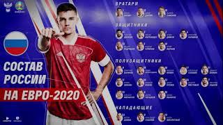 Состав сборной России на Евро 2020