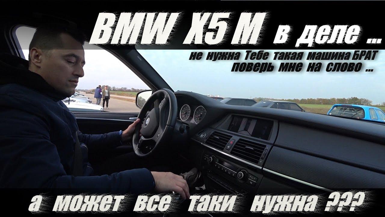 "BMW  X5 M  .  "" ЗАЧЕМ  НУЖНА  ТАКАЯ  ТАЧКА """