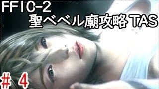 (コメ付き)【TAS】FF10-2 WIP【part4】