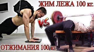 Отжимания VS Жим Лежа  Что Лучше? (100 КГ ОТЖИМАНИЯ)