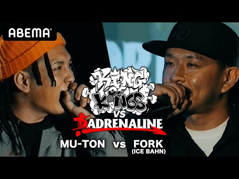 MU-TON vs FORK(ICE BAHN):KING OF KINGS vs 真 ADRENALINE 1回戦