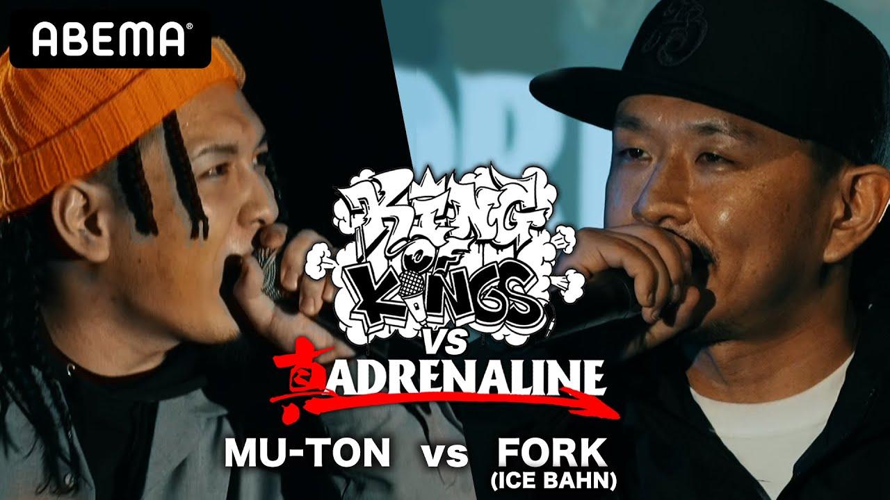 Download MU-TON vs FORK(ICE BAHN):KING OF KINGS vs 真 ADRENALINE 1回戦