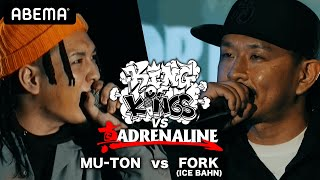 MU-TON vs FORK(ICE BAHN):KING OF KINGS vs 真 ADRENALINE 1回戦