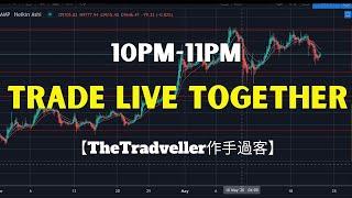 【Trade with me LIVE!】週六晚上 一起Trade吧!【TheTradveller作手过客】