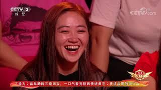 """[黄金100秒]花式吹瓶大考验 黄金兄弟完败""""吹瓶达人""""  CCTV综艺"""