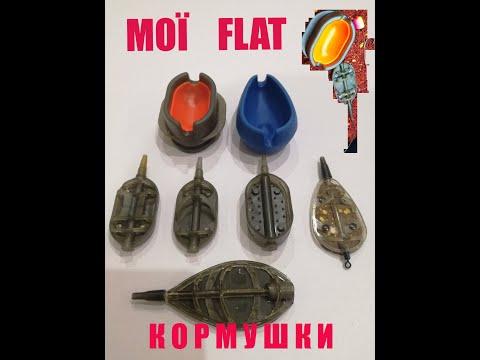 Мої FLAT кормушки. Flagman, Orange Carp, GOLDEN CATCH