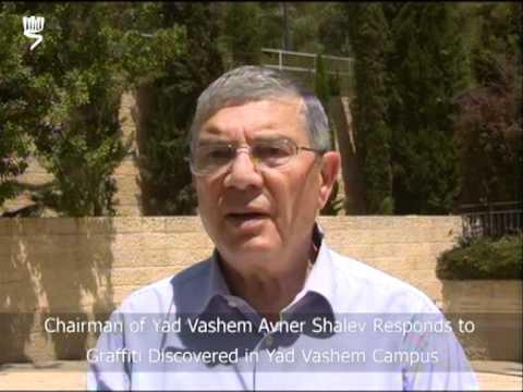 Chairman of Yad Vashem