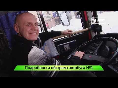 Стрельба по автобусам  Новости Кирова  7 02 2019