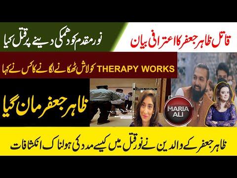 Noor Mukaddam Case - Zahir Jaffer Latest Video
