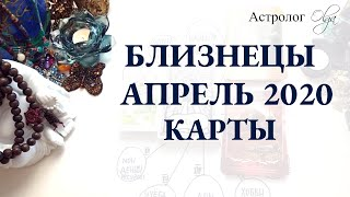 3. БЛИЗНЕЦЫ астро расклад АПРЕЛЬ 2020. Астролог Olga