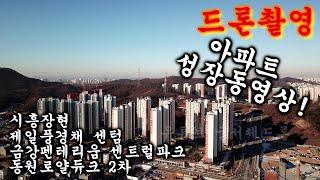 드론촬영, 장현지구 제일풍경채 센텀, 금강펜테리움 센트…