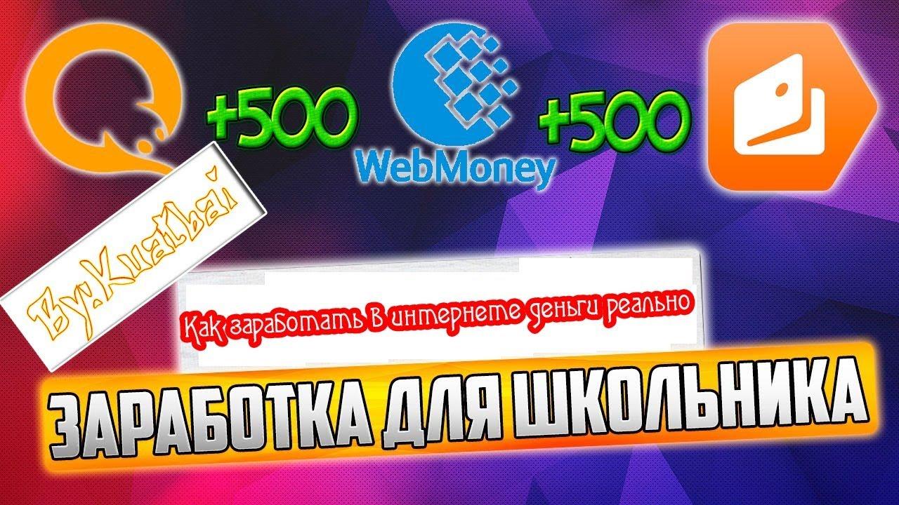 Как заработать в интернете деньги реально, МОЖНО ! 2|деньги автоматом заработок