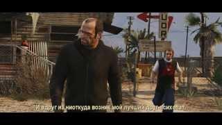 Grand Theft Auto V - Официальный трейлер (русские субтитры)(Лос-Сантос - город солнца, старлеток и вышедших в тираж звезд. Некогда предмет зависти всего западного мира,..., 2013-08-30T09:34:09.000Z)