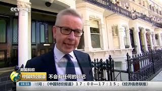 [中国财经报道]英国脱欧 英首相:目标是新的脱欧协议  CCTV财经