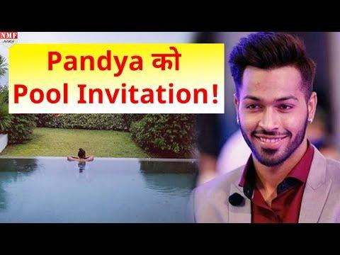 Pandya को मिला pool Invitaion, Dinesh Karthik की Wife ने किया Invite