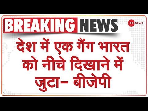 बीजेपी प्रवक्ता संबित पात्रा का विपक्ष पर आरोप | Sambit Patra | BJP | Latest News | Hindi News