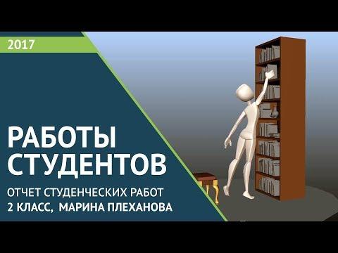 Отчет студенческих работ 2 класс. Марина Плеханова